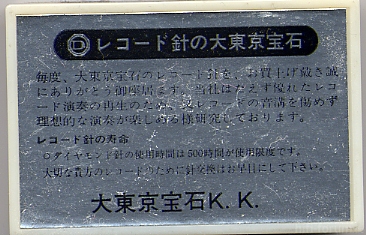 Sony Nadel Aus Japan Rückseite