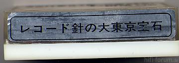 Sony Nadel aus Japan seitlich 2