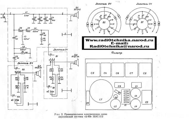 35 ас 212 электрическая схема