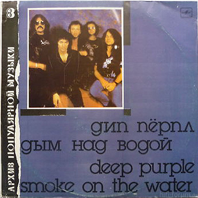 Deep Purple - Smoke on the Water 1988 ??????? RUS