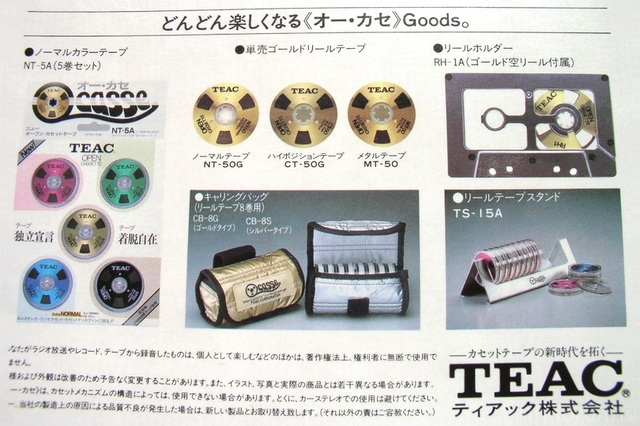 Teac Open Cassette Brochure